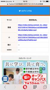 12.動画の保存用URL