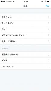 1.Twitterアプリのスクリーンショット