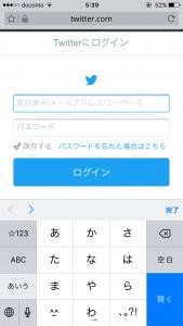 14.ツイッターのログイン画面