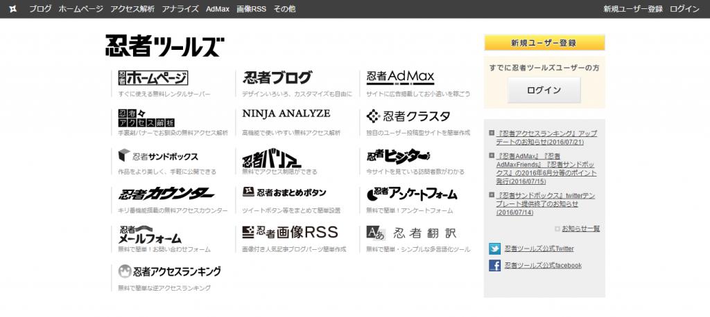 2.忍者ツールズのログイン画面