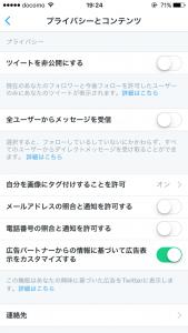 2.Twitterアプリのスクリーンショット