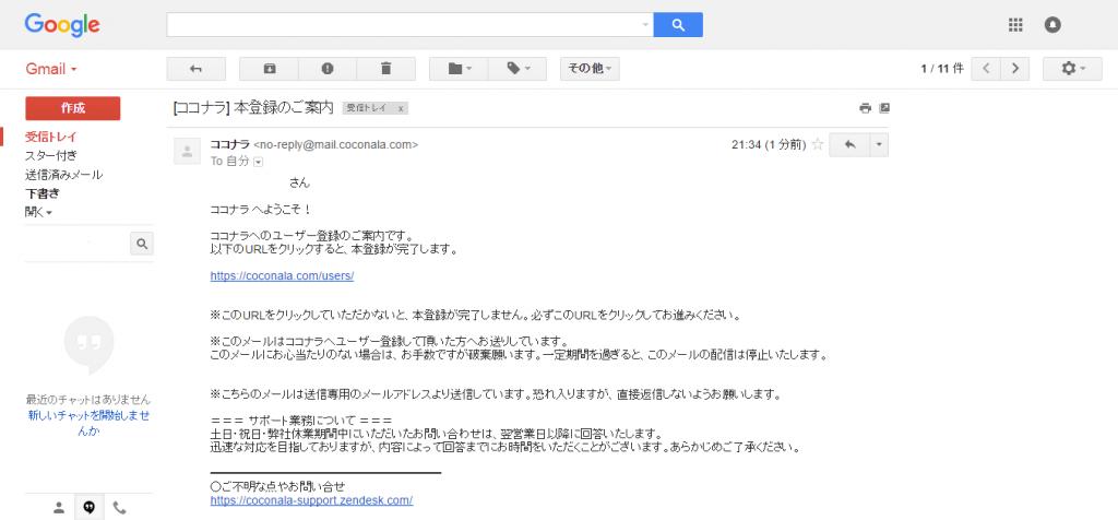 4.メール