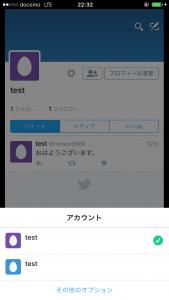4.青のアカウントでログイン