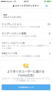 5.ツイートアクティビティ (アプリ版) 2