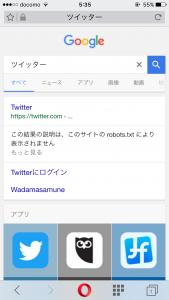 6.ツイッターの検索結果