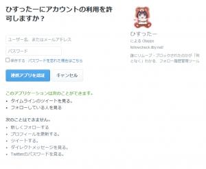7.ひすったーのログイン画面