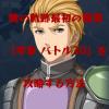 暁の軌跡最初の難関「序章 バトル30」を攻略する方法(戦闘訓練30)