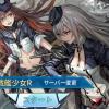 『戦艦少女R』日本語版!課金ダイヤを無料で手に入れる裏技