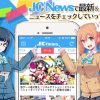 JC Newsでアニメ&マンガ&声優などの最新ニュースを収集しよう!