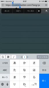 11.ツイッターのURL1