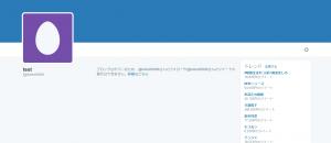 2.ツイッターでブロックされた時の表示
