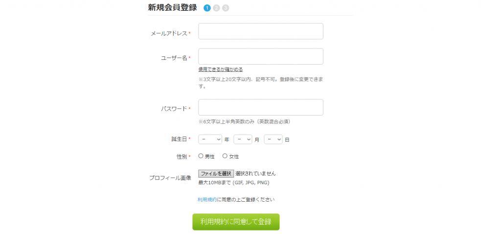 3.ココナラの登録画面
