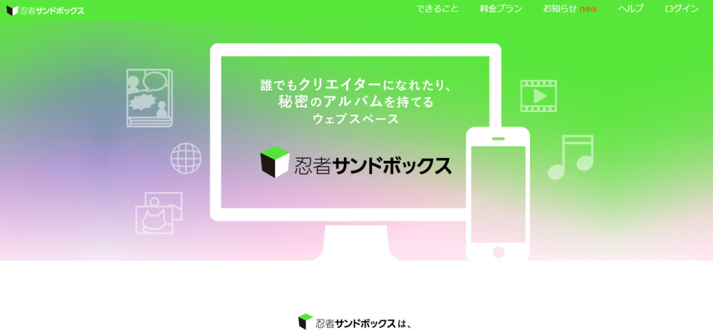 3.忍者サンドボックスのトップページ