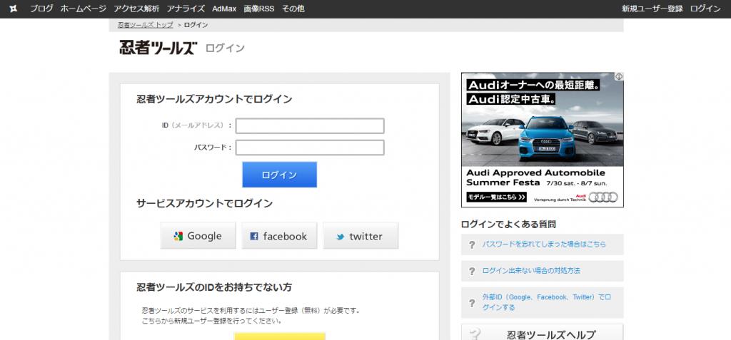 4.忍者ツールズのログイン画面