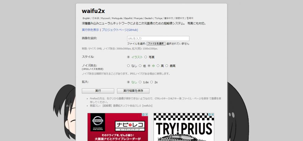 4.waifu2x