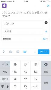 7.アンケート機能(アプリ版)