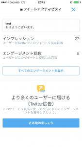 7.ツイートアクティビティ (アプリ版) 3