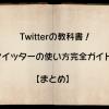 Twitterの教科書!ツイッターの使い方完全ガイド 【まとめ】