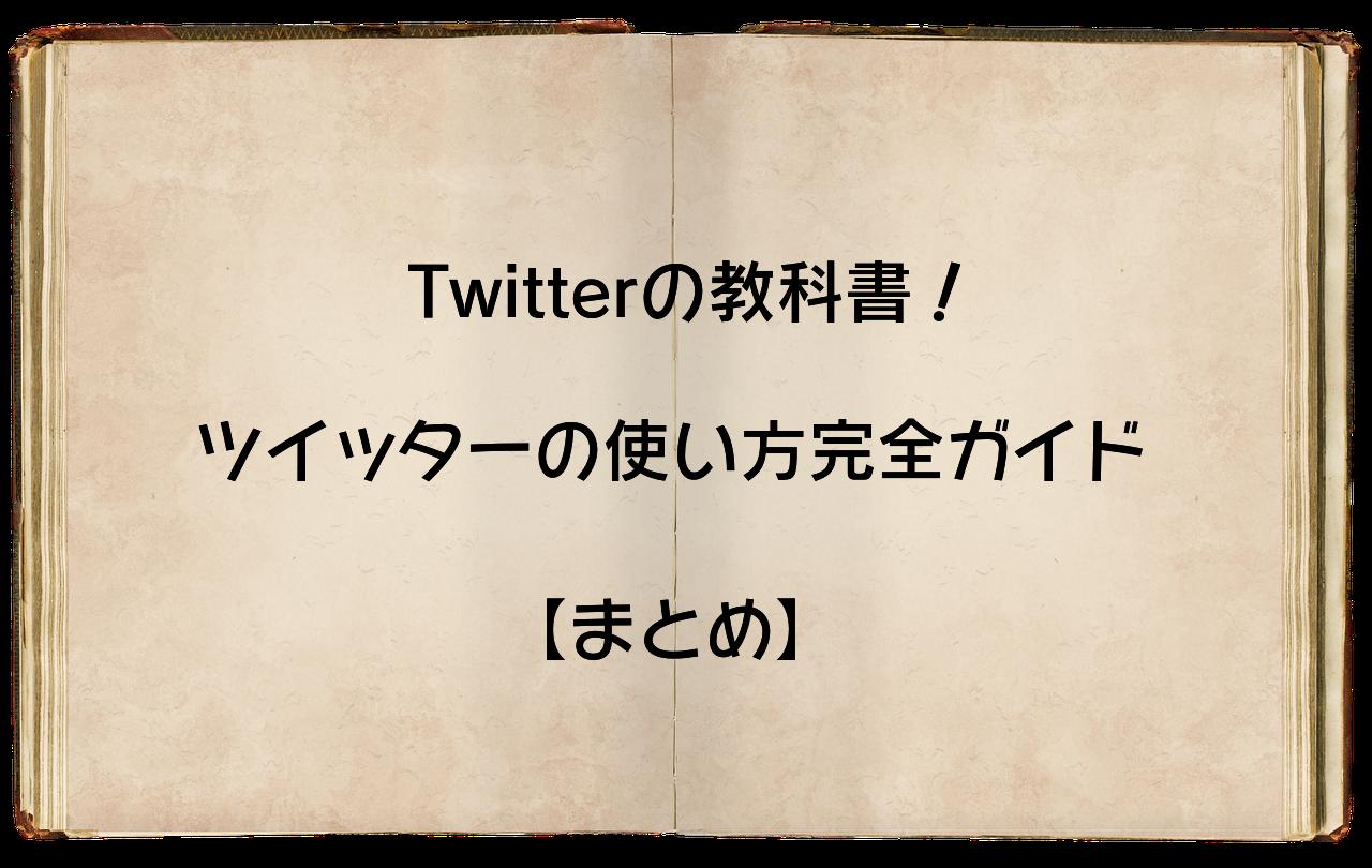 劣化 Twitter 画質