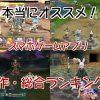 【本当に面白い!!】スマホゲームアプリ新作・総合ランキング!